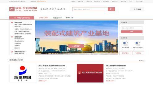 杭州市建装协唯一指定装配式部品部件认证企业官方展示平台顺利上线