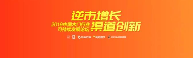 【展会预告】2019中国木门行业可持续发展论坛