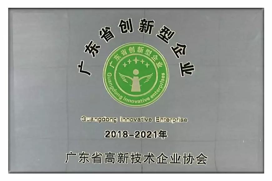 广东省创新型企业牌匾