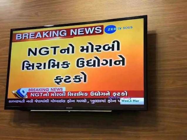 NGT颁布禁令的新闻在印度当地电视上播放