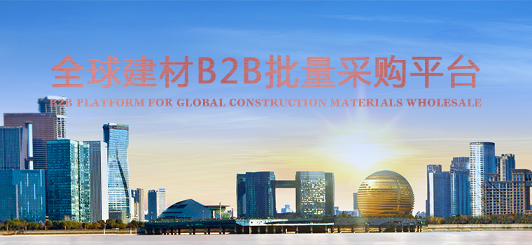 全球建材B2B批量采购平台